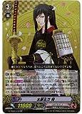 カードファイトヴァンガード/G-TB02/013 太郎太刀 特 RR
