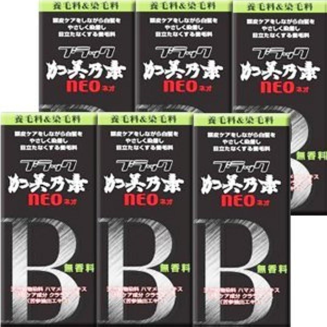 【6個】 ブラック加美乃素NEO 無香料 150mlx6個 (4987046370105)