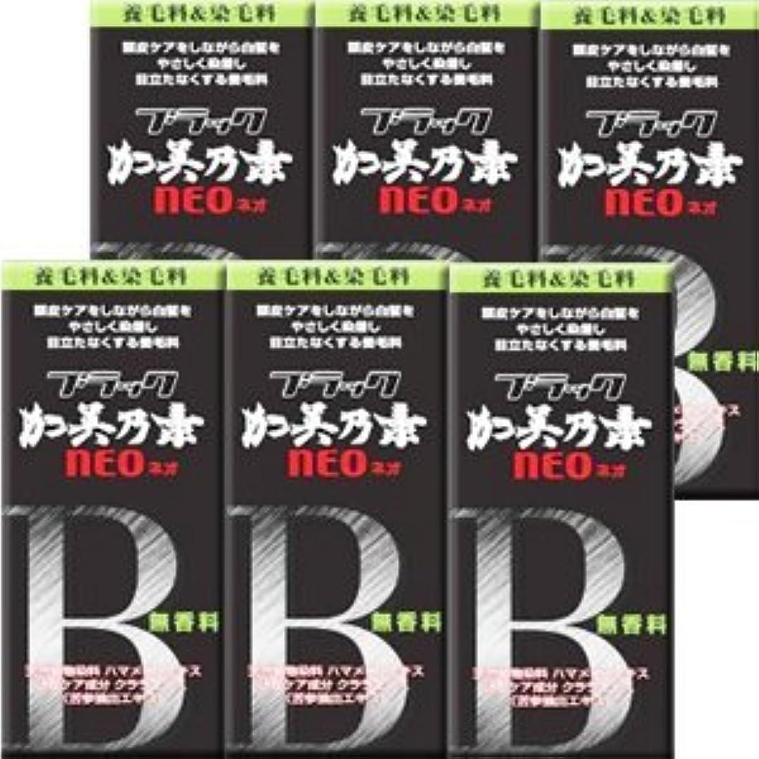 かわす言うまでもなく日曜日【6個】 ブラック加美乃素NEO 無香料 150mlx6個 (4987046370105)