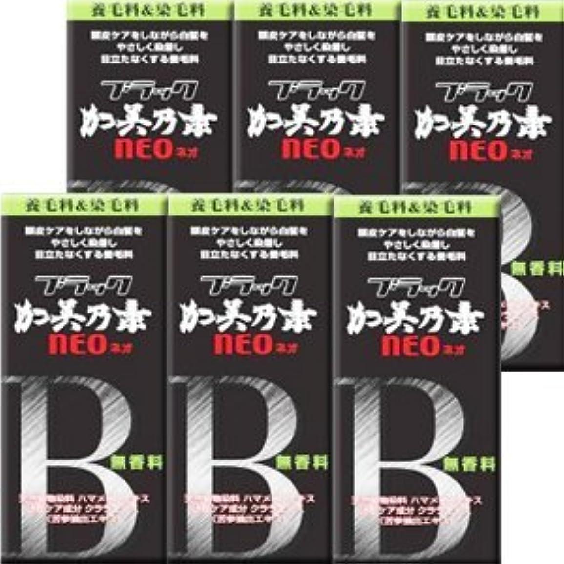 無傷カタログキャメル【6個】 ブラック加美乃素NEO 無香料 150mlx6個 (4987046370105)