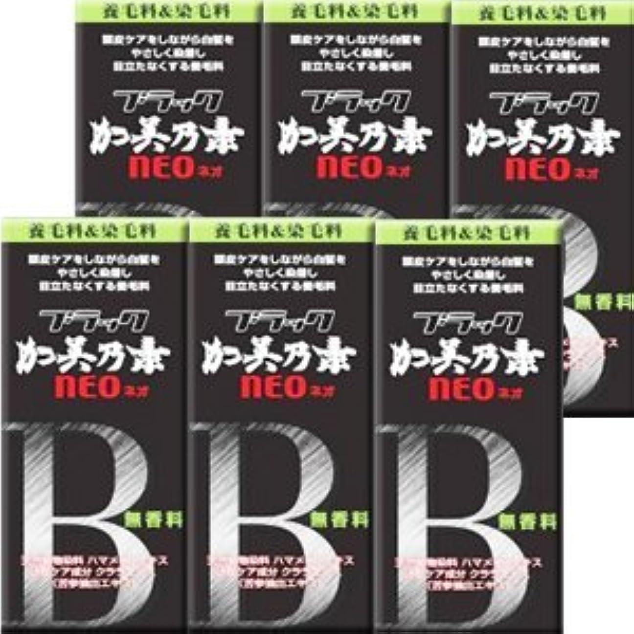 モッキンバード実行艶【6個】 ブラック加美乃素NEO 無香料 150mlx6個 (4987046370105)