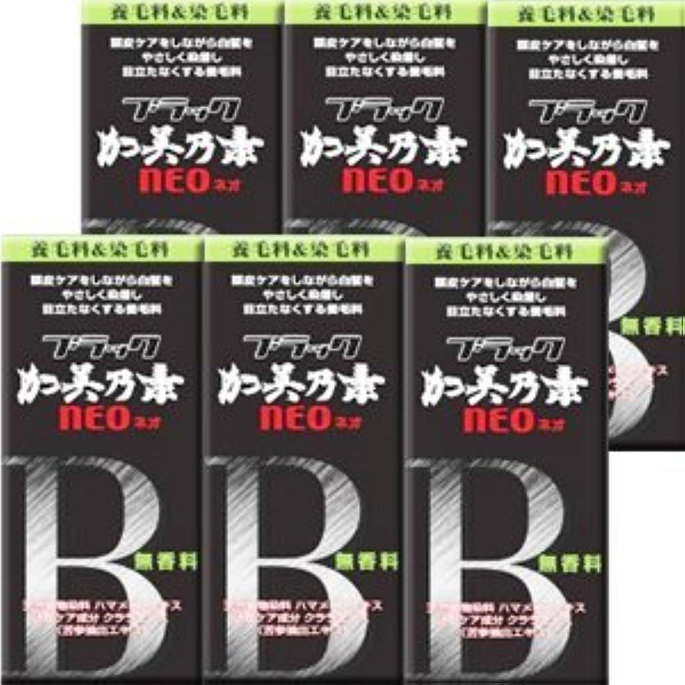 データベースご予約ローマ人【6個】 ブラック加美乃素NEO 無香料 150mlx6個 (4987046370105)