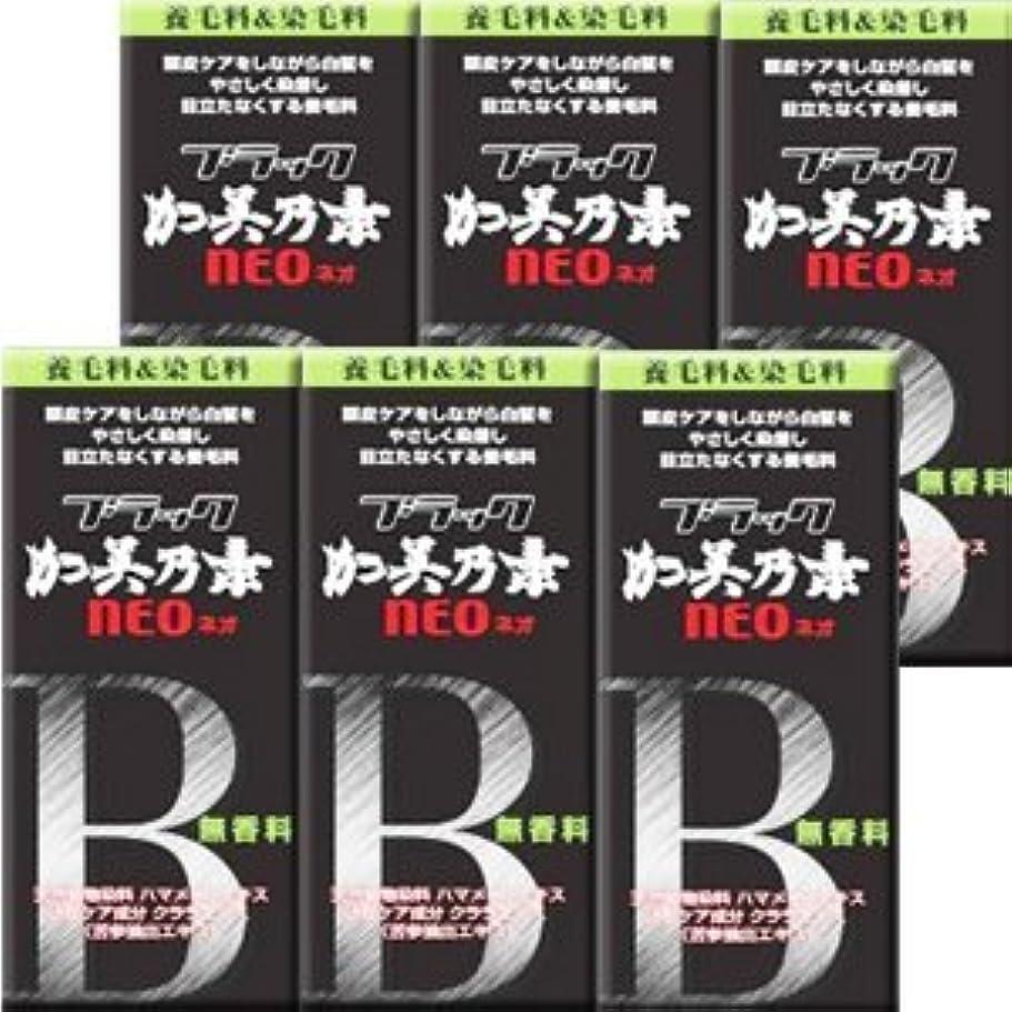 口意図的請求可能【6個】 ブラック加美乃素NEO 無香料 150mlx6個 (4987046370105)