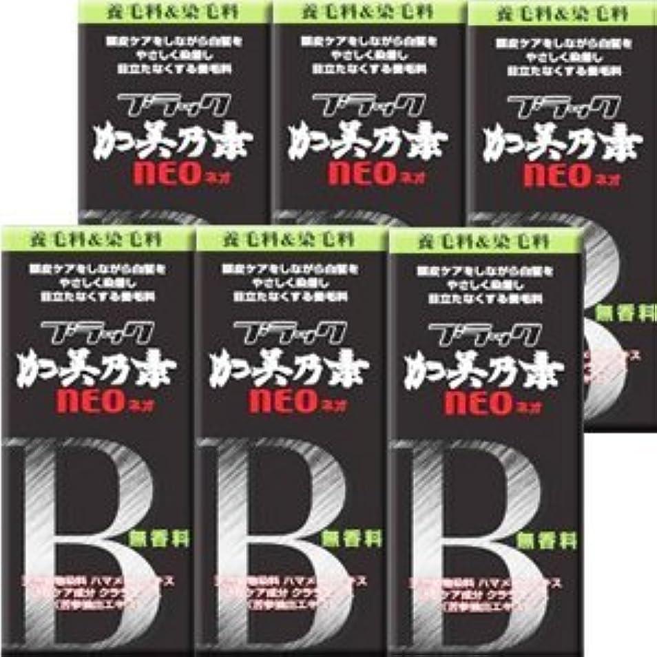 ただやるアーサーコナンドイルポンプ【6個】 ブラック加美乃素NEO 無香料 150mlx6個 (4987046370105)
