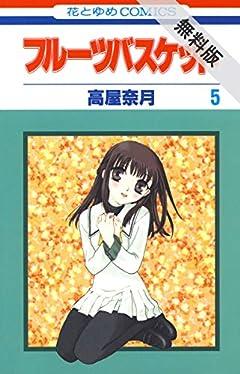 フルーツバスケット【期間限定無料版】 5 (花とゆめコミックス)