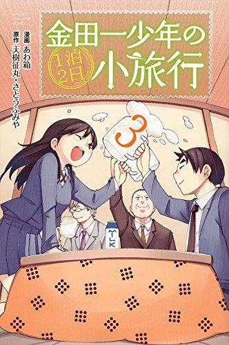 金田一少年の1泊2日小旅行(3)<完> (講談社コミックス)