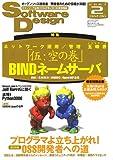 Software Design (ソフトウエア デザイン) 2007年 02月号 [雑誌]