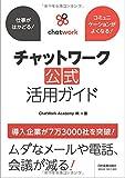 チャットワーク【公式】活用ガイド