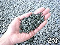青玉砂利20kg袋 選べる5サイズ(2mm~20mm) (2分(約6~8mm))