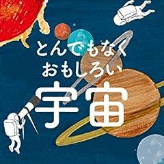 とんでもなくおもしろい宇宙 (角川書店単行本)