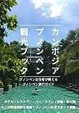カンボジア・プノンペン観光ブック(改訂版): プノンペン在住者が教えるプノンペン観光ガイド