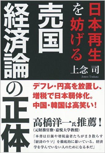 日本再生を妨げる 売国経済論の正体の詳細を見る