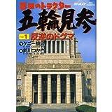 票田のトラクター五輪見参 1 (ビッグコミックス)