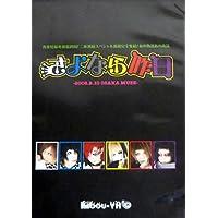 さよなら昨日-2008.2.10 OSAKA MUSE-