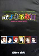 さよなら昨日-2008.2.10 OSAKA MUSE- [DVD]()