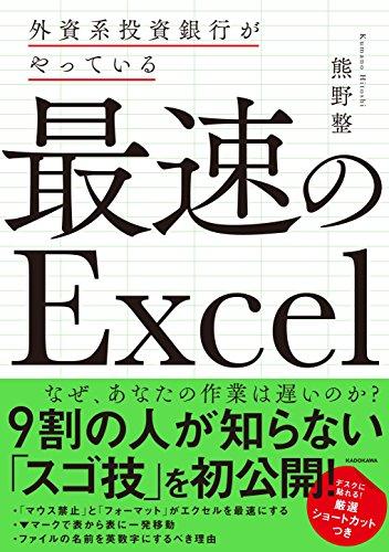 外資系投資銀行がやっている 最速のExcelの詳細を見る