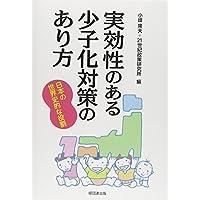実効性のある少子化対策のあり方―日本の世界史的な役割