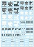 ハイキューパーツ JPNデカール01 グレー 1枚入 プラモデル用デカール JPN-01-GRE