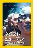 NATIONAL GEOGRAPHIC (ナショナル ジオグラフィック) 日本版 2017年 4月号 [雑誌]