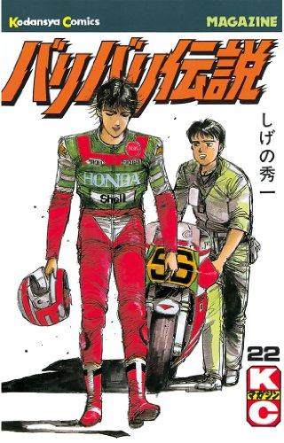 バリバリ伝説(22) (週刊少年マガジンコミックス)