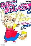 ななこまっしぐら (2) (バンブーコミックス 4コマセレクション)