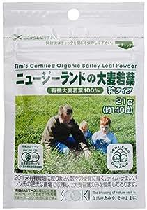 【有機大麦若葉100%】 ニュージーランドの大麦若葉 粒タイプ 21g