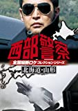 西部警察 全国縦断ロケコレクション -北海道・山形篇- [DVD]