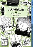 六人の探偵たち (上) (岩波少年文庫ランサム・サーガ)