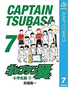 キャプテン翼 7 (ジャンプコミックスDIGITAL)