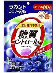 ラカント カロリーゼロ飴 ブルーベリー 60g【3個セット】