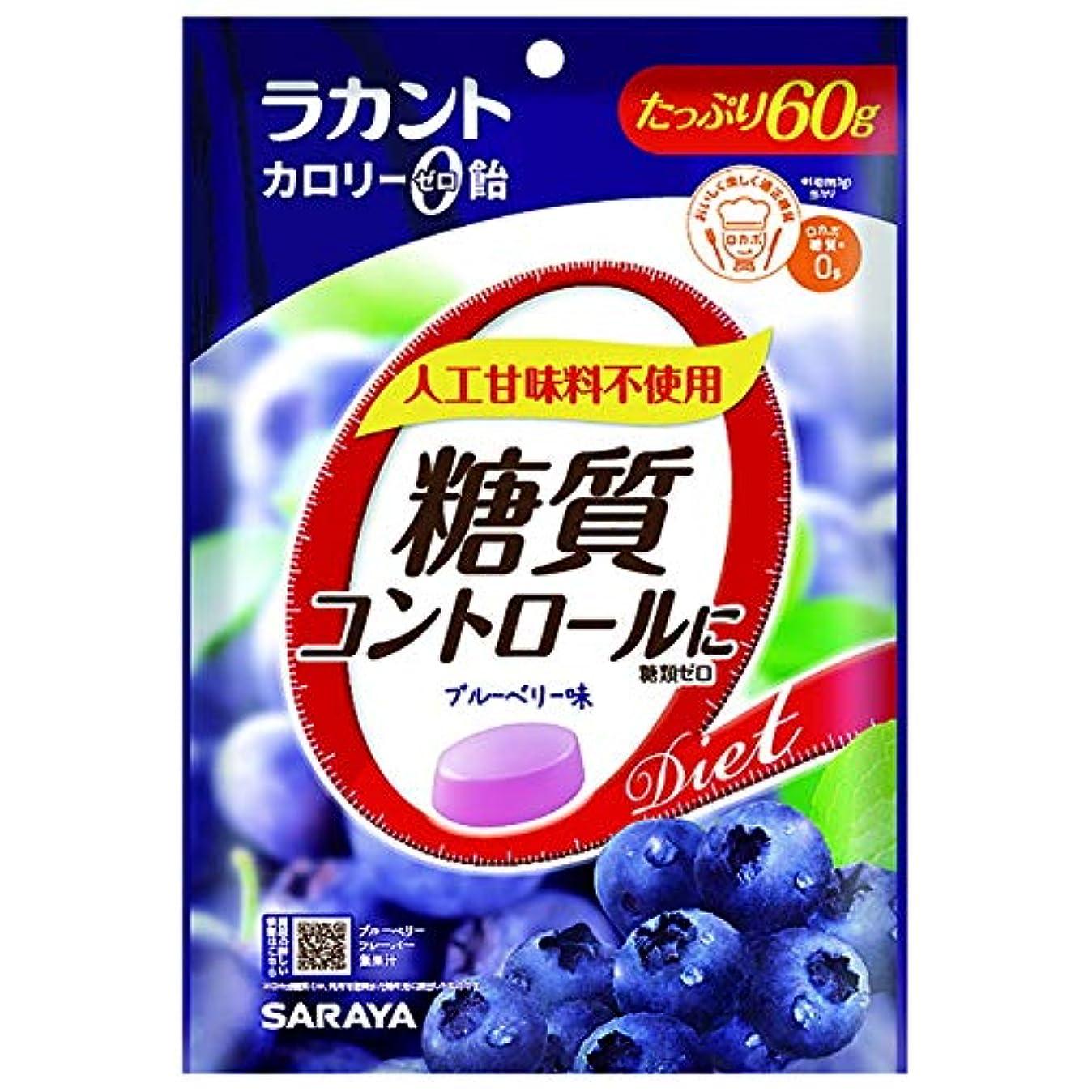 ビタミン経営者よろめくラカント カロリーゼロ飴 ブルーベリー 60g【3個セット】