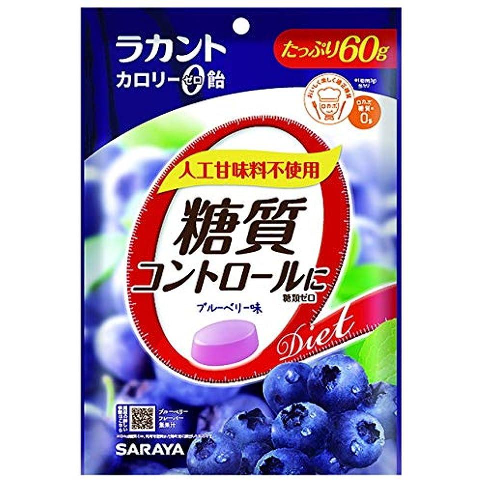 マイクマラウイ結核ラカント カロリーゼロ飴 ブルーベリー 60g【3個セット】
