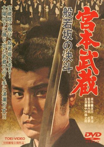 宮本武蔵 般若坂の決斗 [DVD]の詳細を見る