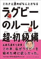 ラグビーのルール 超・初級編