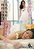 婚約者に聞こえちゃう~!花嫁さんがブライダルサロンで寝取られて・・・ [DVD]
