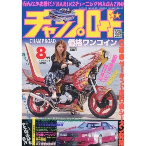 チャンプロード 2010年 08月号 [雑誌]