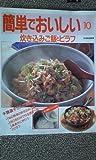 簡単でおいしい 10 炊き込みご飯とピラフ (別冊家庭画報)
