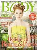 ザ・ボディ vol.66 Summer Holidayリゾートファッション ローマ&パ (I・P・Sムック)