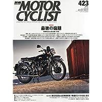 別冊モーターサイクリスト 2015年 05 月号 [雑誌]