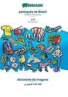 BABADADA, português do Brasil - Persian Dari (in arabic script), dicionário de imagens - visual dictionary (in arabic script)