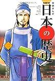 NEW日本の歴史02 飛鳥の朝廷から平城京へ (学研まんが NEW日本の歴史)