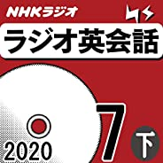 NHK「ラジオ英会話」2020.07月号 (下)