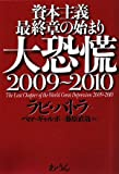 資本主義最終章の始まり 大恐慌2009~2010