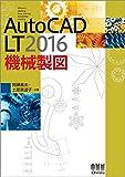 AutoCAD LT2016 機械製図