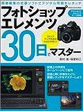 フォトショップエレメンツ30日でマスター (Gakken Camera Mook)