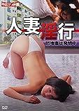 人妻淫行 / 団地妻は発情中 [DVD]