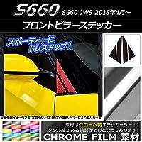 AP フロントピラーステッカー クローム調 ホンダ S660 JW5 2015年04月~ シルバー AP-CRM1946-SI 入数:1セット(4枚)