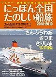 にっぽん全国たのしい船旅2018-2019 (イカロス・ムック)