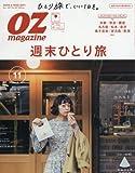 OZ magazine 2017年11月号 No.547 (オズマガジン)