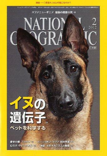 NATIONAL GEOGRAPHIC (ナショナル ジオグラフィック) 日本版 2012年 02月号 [雑誌]の詳細を見る